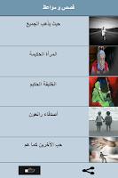 Screenshot of قصص و مواعظ