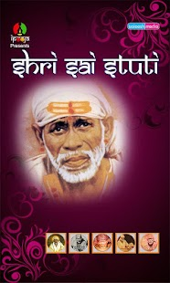 Shri Sai Stuti - screenshot