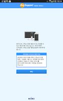 Screenshot of AnySupport MobileAddon Samsung
