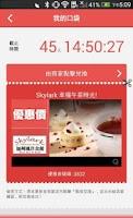 Screenshot of 優惠折扣通(星巴克/伯朗/漢堡王/Qbon優惠追蹤)