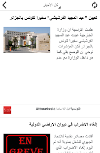 Arabic News Bilarabi - screenshot