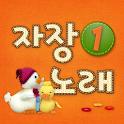 자장노래 1 icon