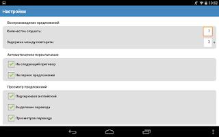 Screenshot of Базовый английский 1