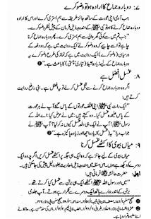 Adab e zindagi in english