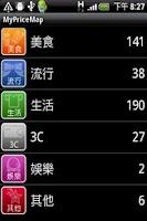 Screenshot of 比價比翻天(MyPriceMap)