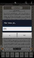 Screenshot of المصحف المعلم - الجزء الثامن