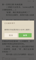 Screenshot of 读书巴士-原小说下载阅读器