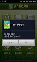 Screenshot of 대한하키협회