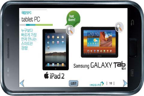 SK플래닛 이매진 카달로그 스마트폰용