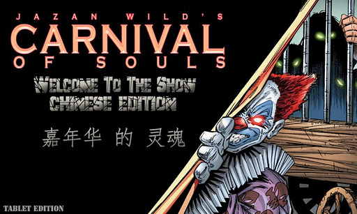 CARNIVAL OF SOULS Chinese Tab