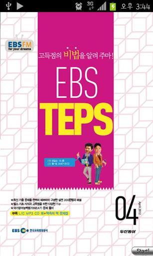 EBS FM TEPS 2012.4월호