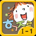 韩文成长第一阶段一号 icon