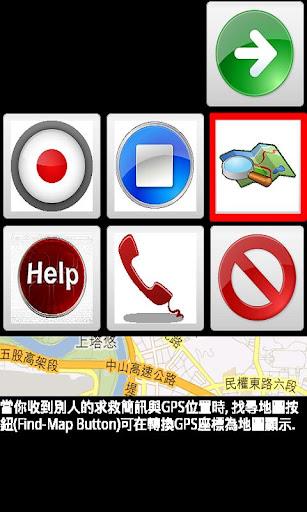 玩免費通訊APP|下載隨身好安全 app不用錢|硬是要APP