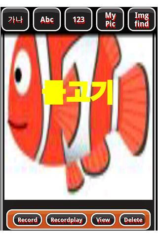 儿童学习汉字