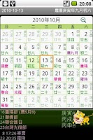 Screenshot of Chinsoft Lunar Calendar LITE
