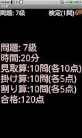 Screenshot of 見取算 ~算盤や電卓で挑戦!(珠算検定)~