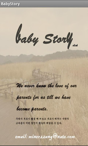 babystory