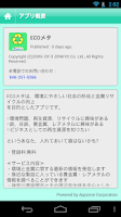 Screenshot of ECOメタ