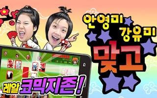 Screenshot of 안영미강유미맞고 시즌1
