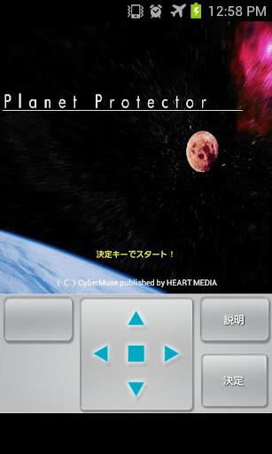 【シューティング】PlanetProtector