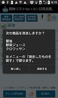 Screenshot of 買い物リスト[家族で共有][音声入力付き]