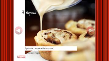 Screenshot of Пироги - кулинария, рецепты