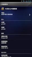 Screenshot of HKFreeWifi