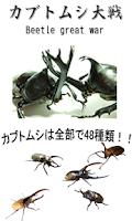 Screenshot of カブトムシ大戦SP1