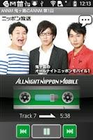Screenshot of 鬼ヶ島のオールナイトニッポンモバイル