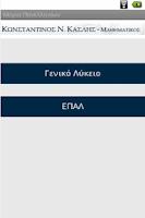 Screenshot of Μόρια Πανελληνίων Εξετάσεων