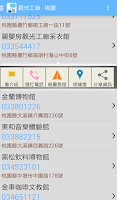 Screenshot of 全台灣觀光工廠 - 觀光景點APP