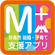 """Myoko marriage and child-rearing support application """"Emupura"""""""
