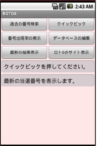 掴め!ロト6