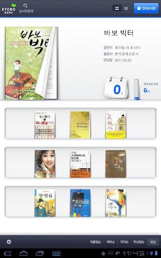 교보문고 전자도서관 for Tablet