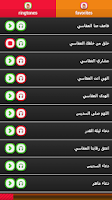 Screenshot of دعاء اسلامي Islamic Doaa