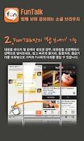 Screenshot of 펀톡 FunTalk: 함께 보며 공유하는 소셜 브라우저