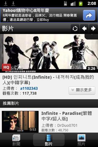 玩娛樂App|Infinite Mobile免費|APP試玩