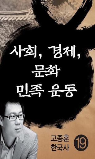 고종훈한국사19