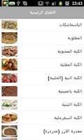 Screenshot of المطبخ الشامي