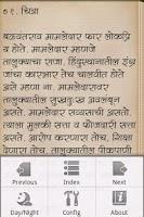 Screenshot of Chitra Aani Charu Marathi Book