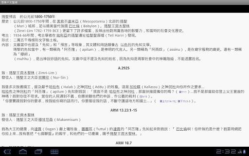 【免費書籍App】思高中文聖經-APP點子