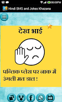 Screenshot of Hindi SMS and Jokes Khazana