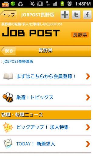 ジョブポスト-JOBPOST長野 求人 アルバイト・仕事探し