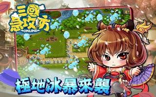 Screenshot of Efun-三國急攻防