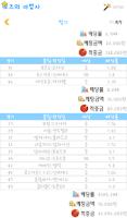 Screenshot of 오즈(Odds)의 마법사 - 프로토(토토)분석 자료