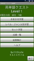 Screenshot of 英単語クエスト Level 1