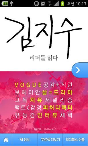 김지수 작가 - 리더를 읽다 시리즈 무료