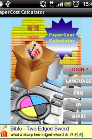 印刷物料計算機 PaperCost Calculator