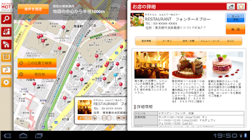 Screenshot of Hot Pepper Gourmet HD