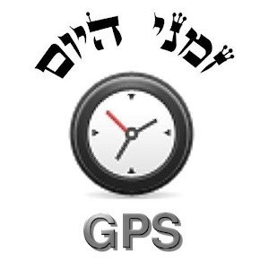 Zemanim GPS